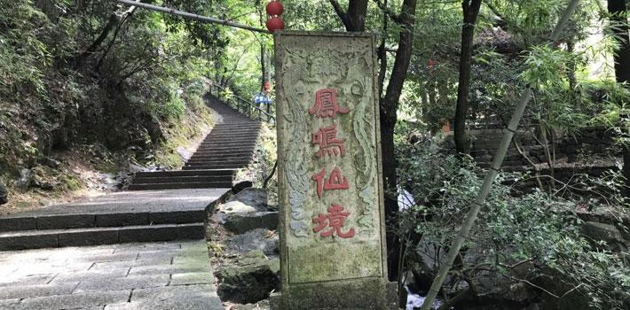 凤鸣山风景区
