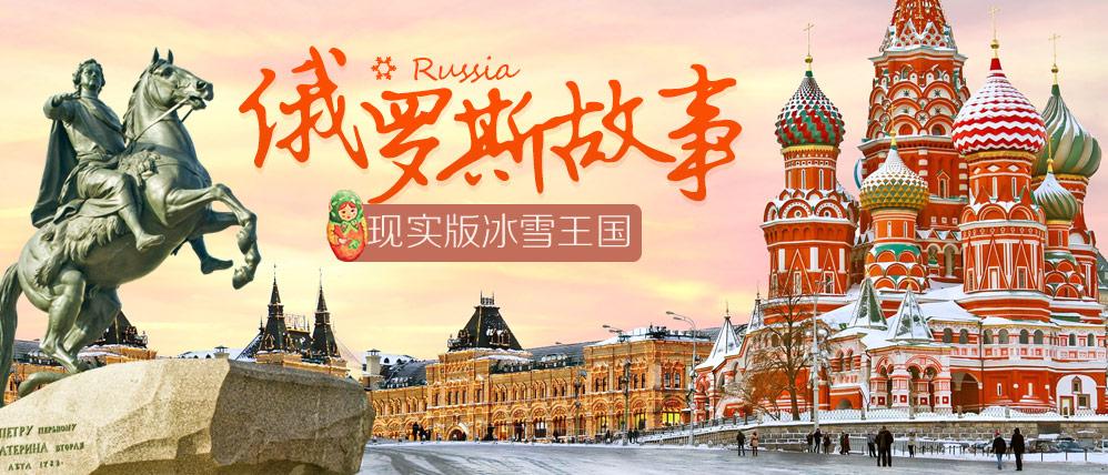 2017俄罗斯旅游