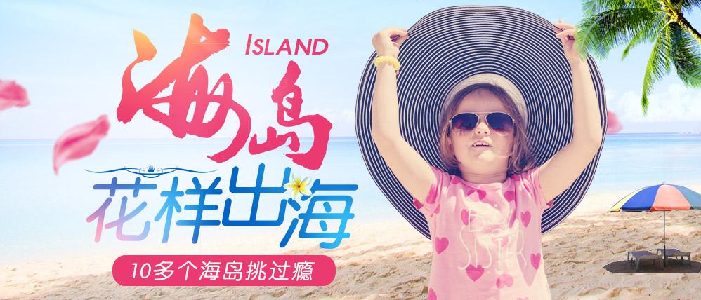2017海岛旅游