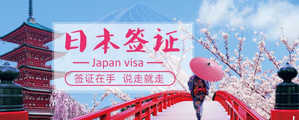 日本旅游签证办理