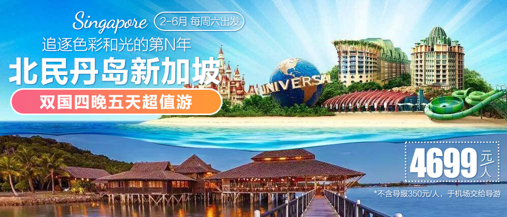 国旅自组上海飞新加坡4晚5天跟团游
