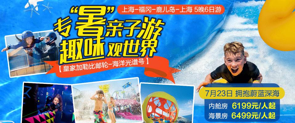【皇家加勒比邮轮-海洋光谱号】上海-福冈-鹿儿岛-上海 5晚6日 7/23出发
