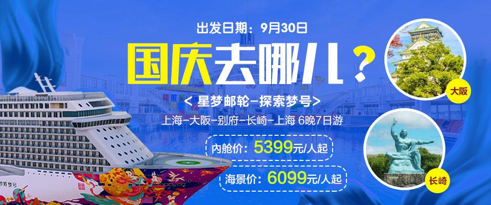 【星梦邮轮-探索梦号】上海-大阪-别府-长崎-上海 6晚7日 9/30出发