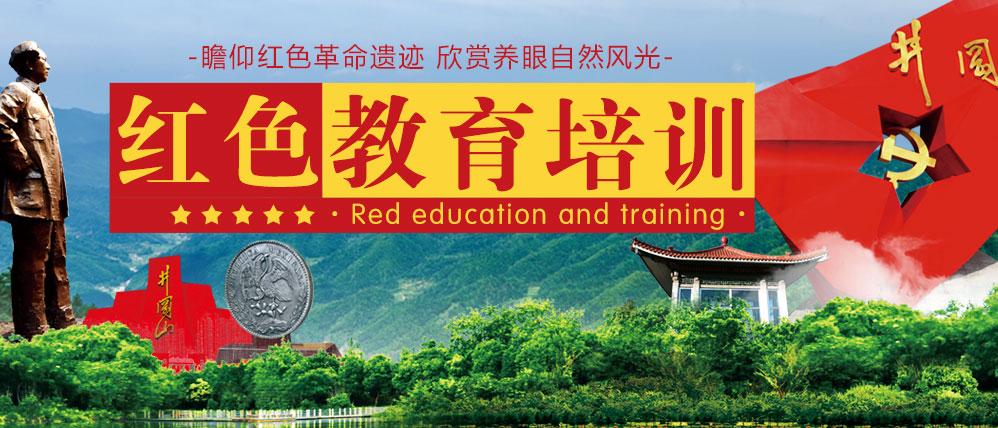 红色教育培训