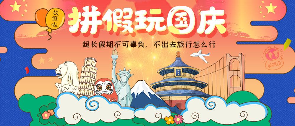 2019国庆旅游
