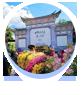 暑假云南旅游