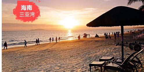 暑假海南旅游