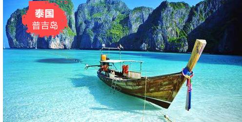 暑假普吉岛旅游